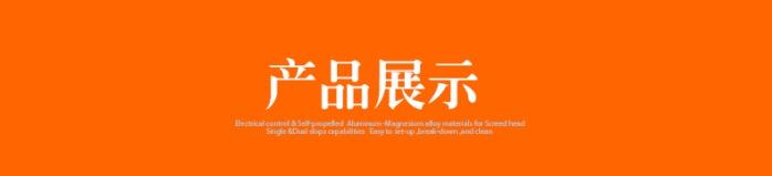 EV850-2淘寶詳情頁-wang_07.png