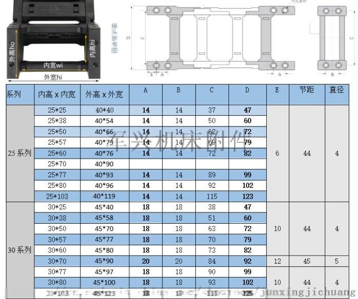 尼龙拖链生产厂家价塑料拖链工程拖链70291882
