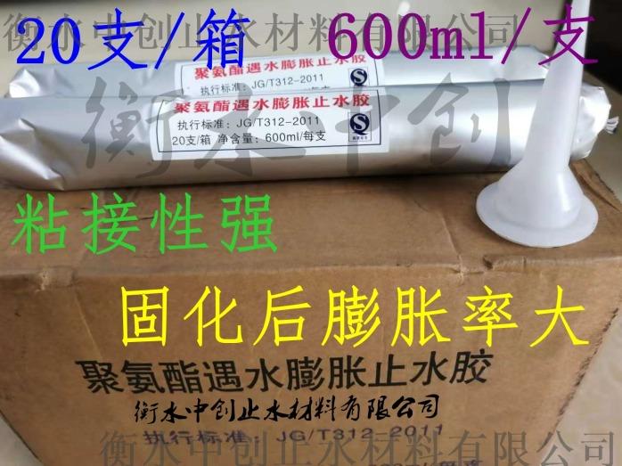 高拉伸强度单组份聚氨酯密封胶专业厂家781024832