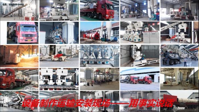 高性能新款一體制粒機大型廠家直銷雜木燃料顆粒機72244002