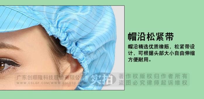 防靜電帽子1227-14.jpg