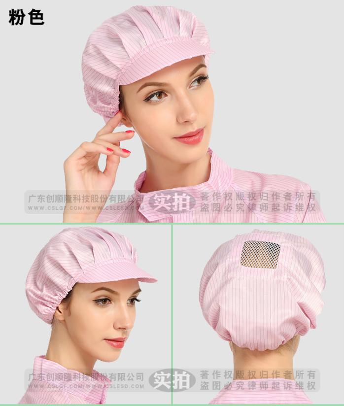 防靜電帽子1227-12.jpg