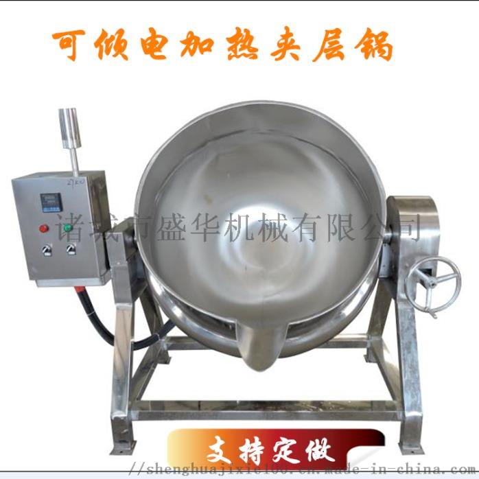 供應300L電加熱夾層鍋 可傾斜夾層鍋 熬糖鍋776605892