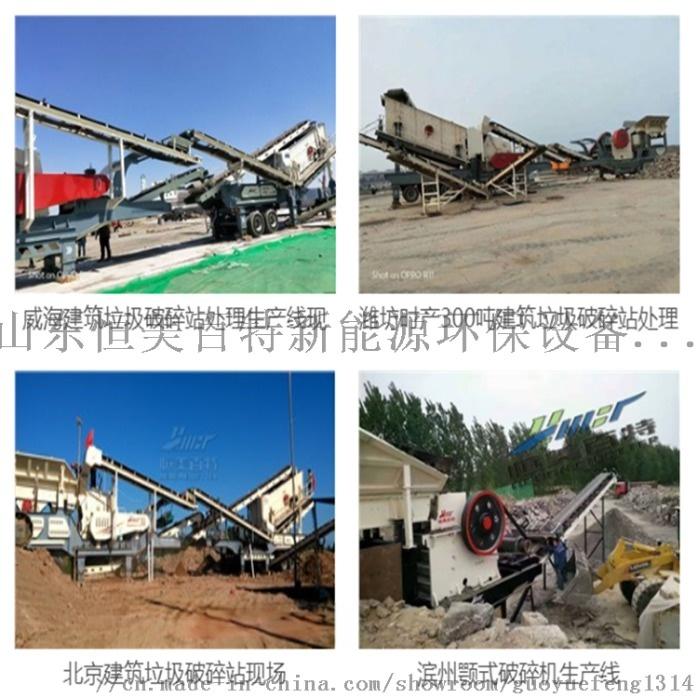山东建筑垃圾处理成套设备 建筑垃圾碎石机780998312