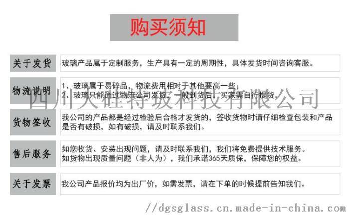 四川廣元遂寧市電控霧化玻璃隔斷防水型70410562