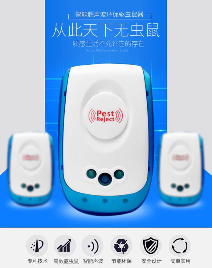 厂家直供智能环保节能超声波驱蚊器驱虫器驱鼠器782264962