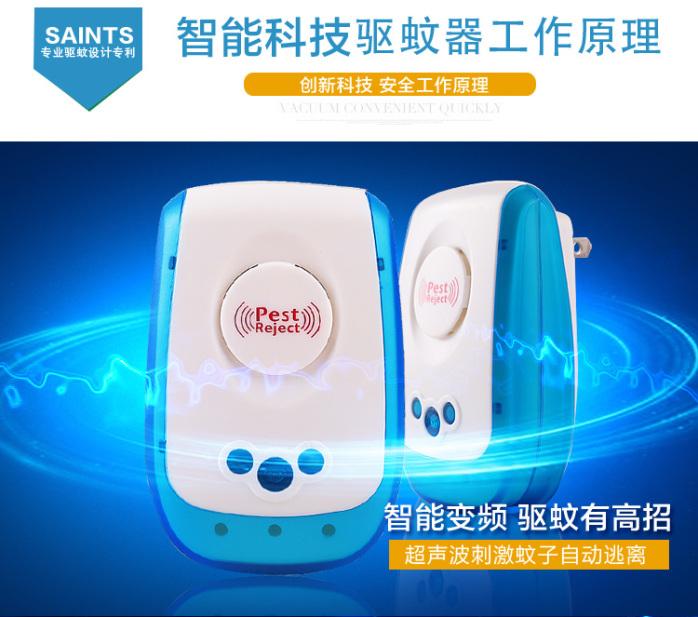 厂家直供智能环保节能超声波驱蚊器驱虫器驱鼠器782264952