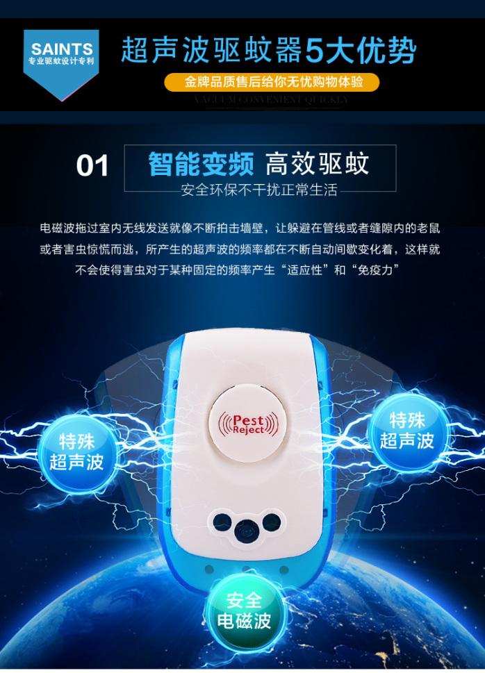 厂家直供智能环保节能超声波驱蚊器驱虫器驱鼠器782264972