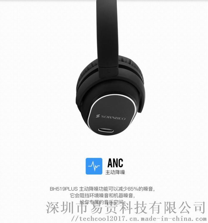 BH519Plus中文_03.jpg