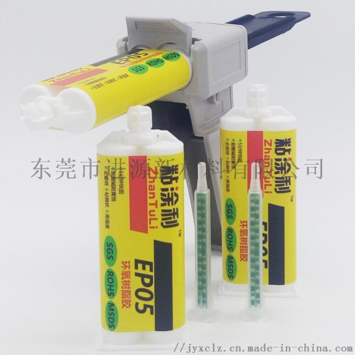 EP05环氧树脂胶 (5).jpg