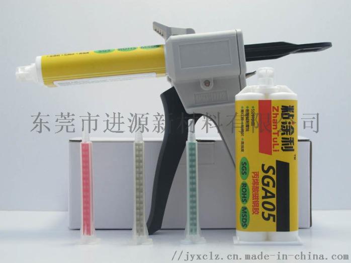 SGA05丙烯酸磁钢胶 (2).jpg