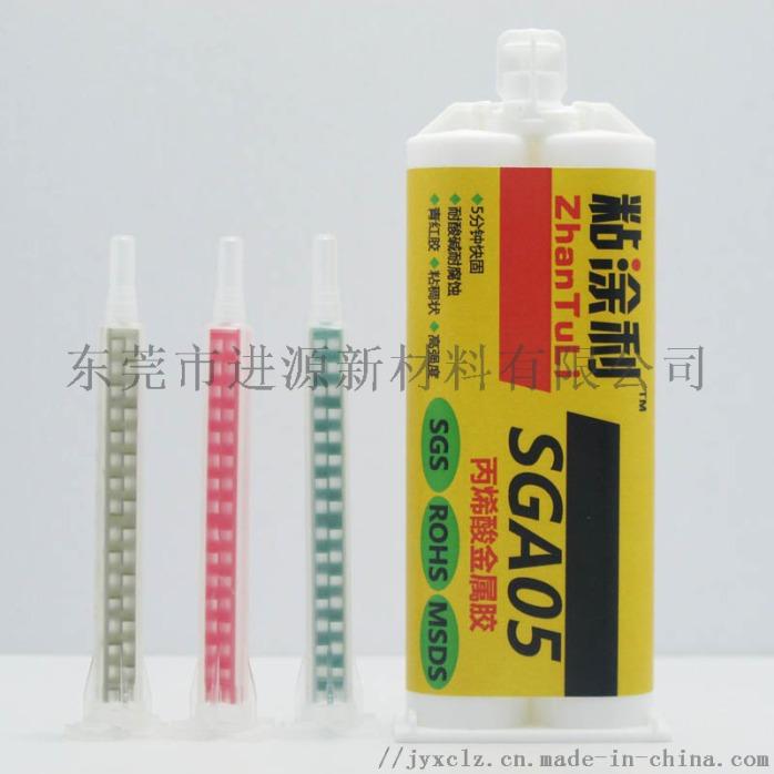 SGA05丙烯酸金属胶 (3).jpg