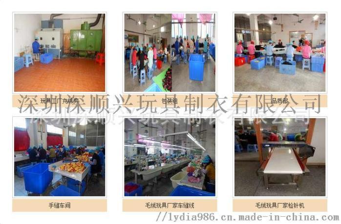 深圳玩具厂