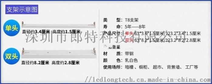 led燈管支架圖.jpg