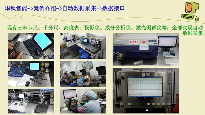 DIMS全自动数据采集产品12.jpg
