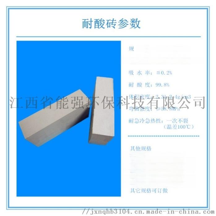 耐酸磚性能參數_副本.jpg