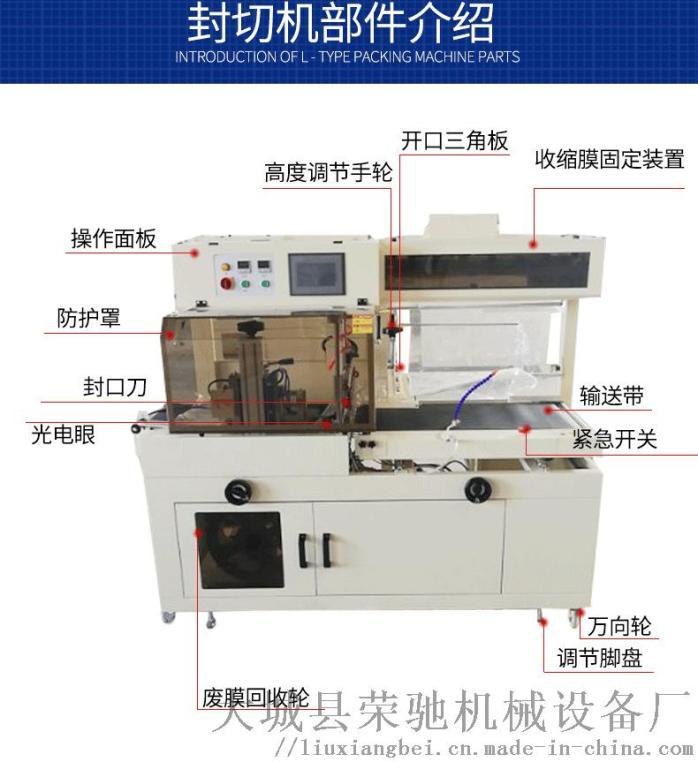 450式菜板热收缩边封机 全封覆膜包装机74058912