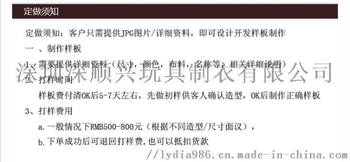 深圳玩具廠,毛絨玩具加工,精品毛絨玩具毛絨娃娃74049492