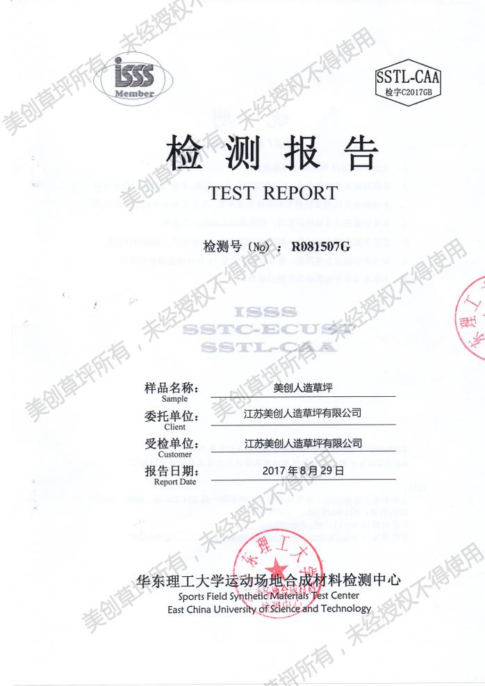 華東理工-草坪檢測1.jpg