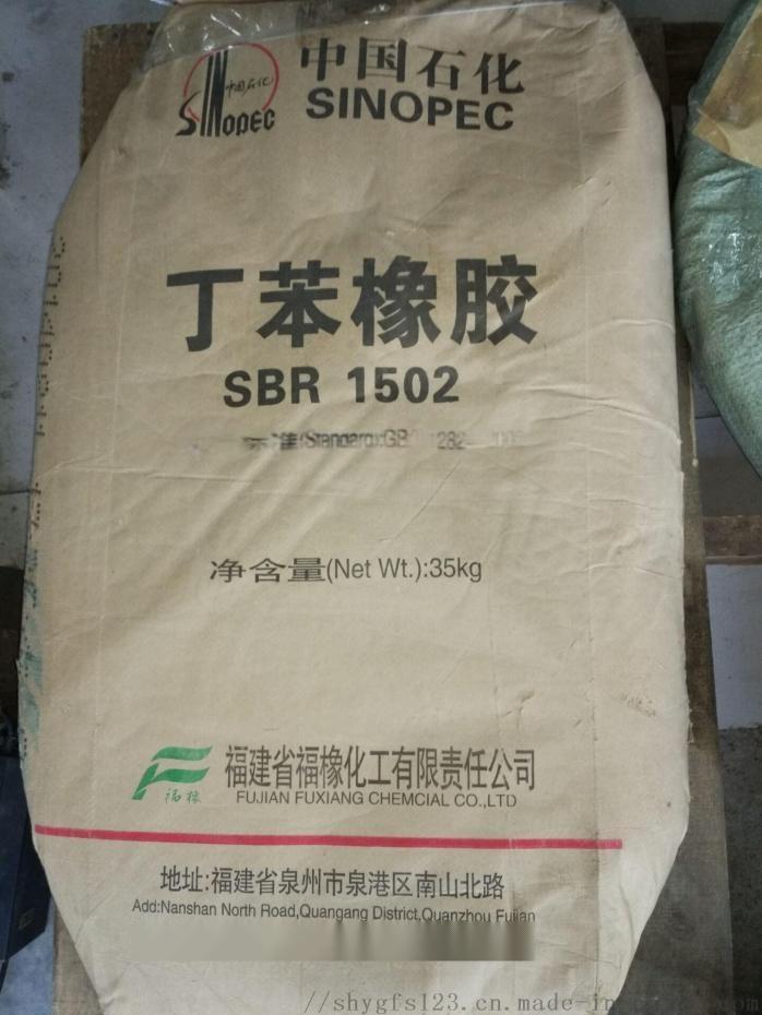 SBR 福橡丁苯橡胶 1502.jpg
