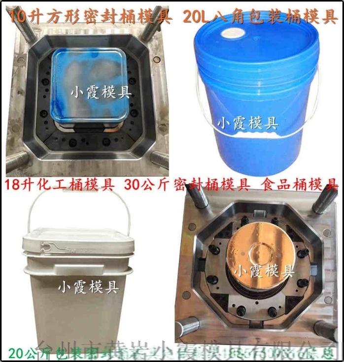 做油漆桶模具公司 (1).jpg