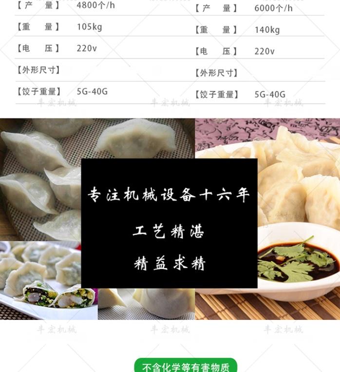 饺子机1_03.jpg
