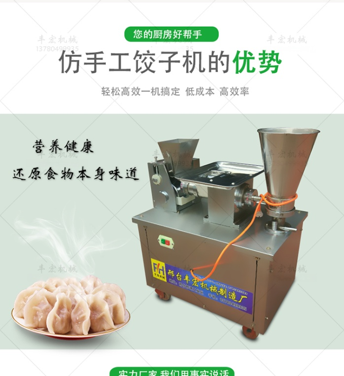 饺子机1_05.jpg