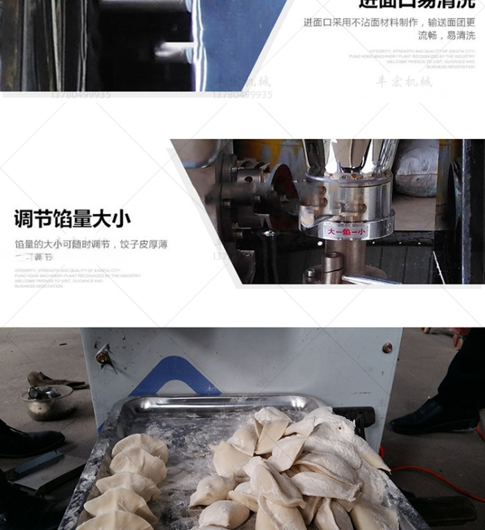 饺子机1_08.jpg