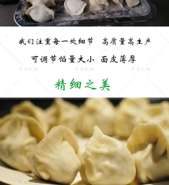 饺子机1_09.jpg