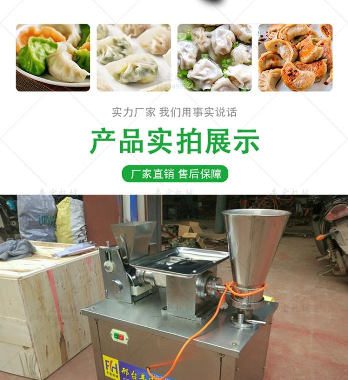 饺子机1_11.jpg