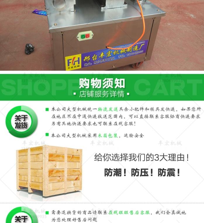 饺子机1_13.jpg