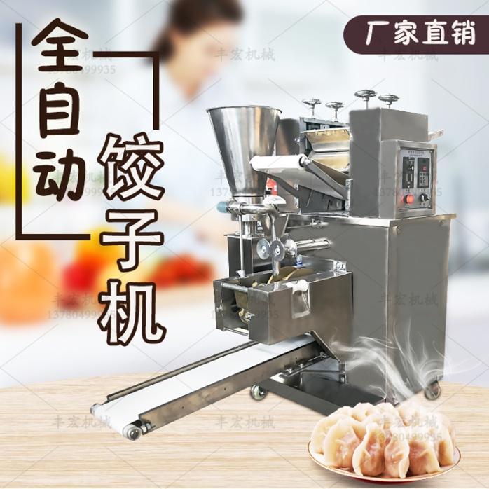 饺子机_01.jpg
