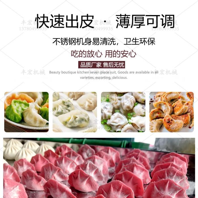 饺子机_02.jpg