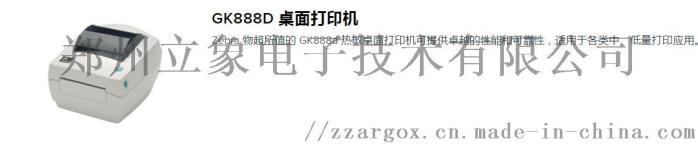 GK888D.jpg