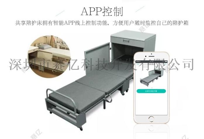 共享陪护床方案开发_09.jpg