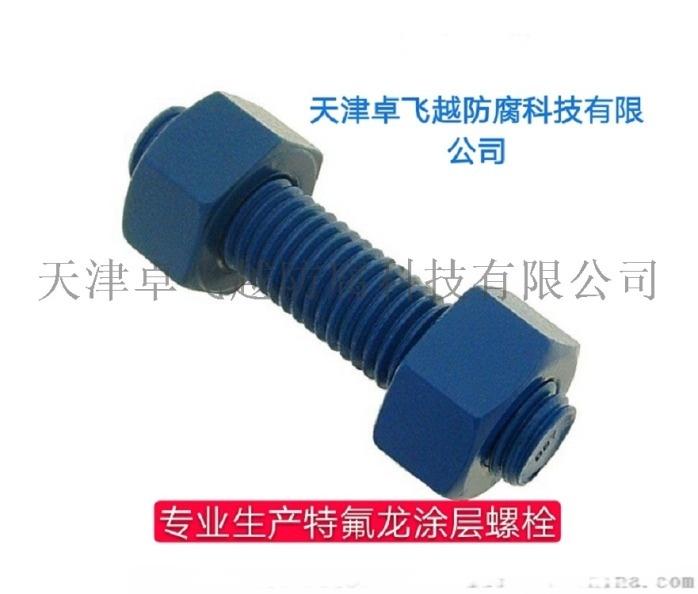 廠家生產8.8級特氟龍外六角螺絲 任意材質規格765423052