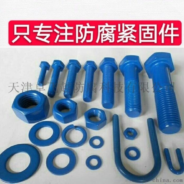 廠家生產8.8級特氟龍外六角螺絲 任意材質規格765423062