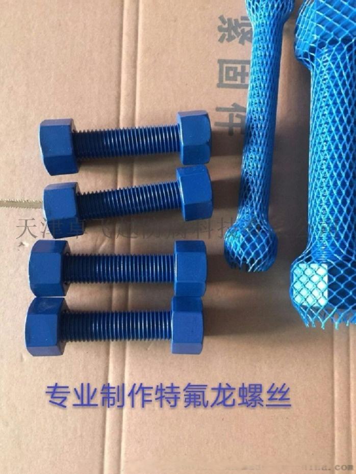 廠家生產8.8級特氟龍外六角螺絲 任意材質規格765423072