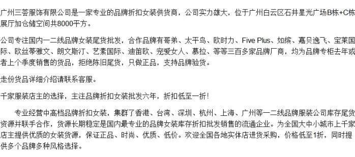 广州三荟品牌折扣女装专业批发平台.JPG