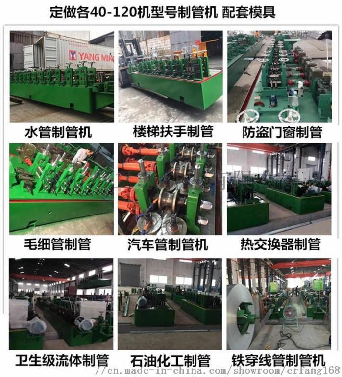 CNC不锈钢制管机生产厂家68749032