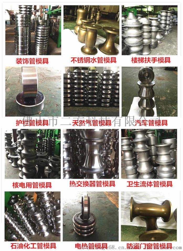 CNC不锈钢制管机生产厂家68748992