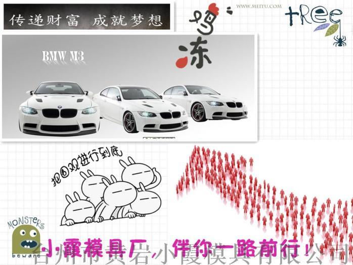 汽车模具厂家 (18).jpg