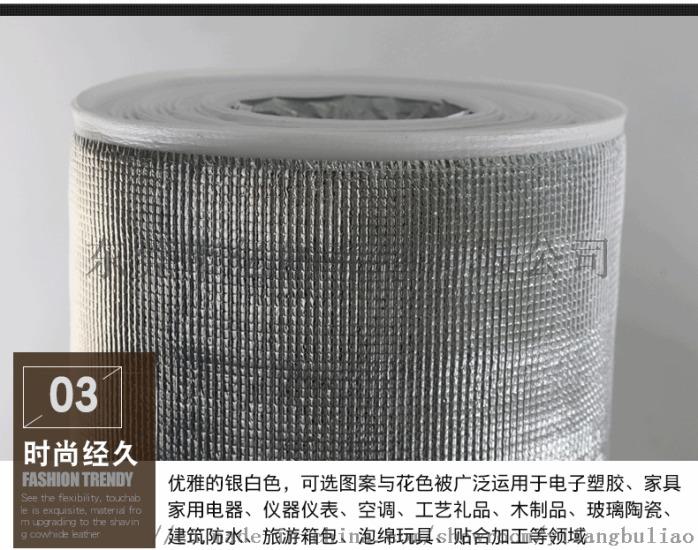 珍珠棉铝膜---1_10.gif