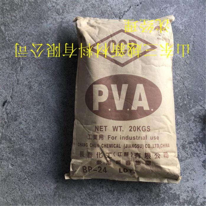長春化工聚乙烯醇BP-24 聚乙烯醇粉末最新價格787758632