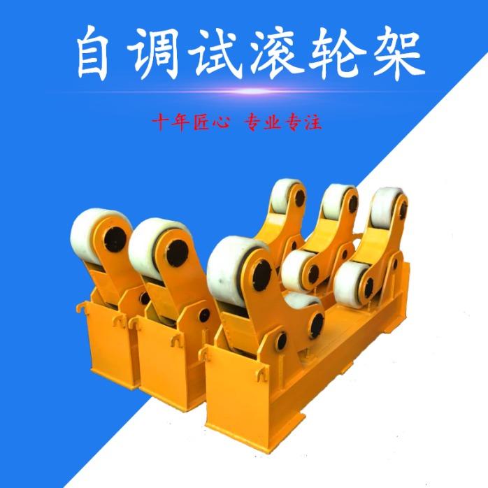 山东聊城供应10吨滚轮架20吨滚轮架厂家直销77171102