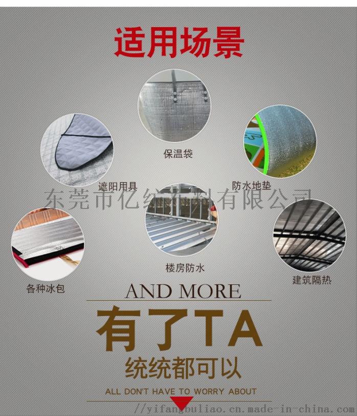 珍珠棉铝膜---1_05.gif