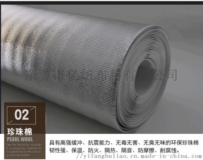 珍珠棉铝膜---1_09.gif