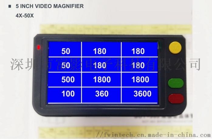 5寸电子助视器50倍放大镜788606342