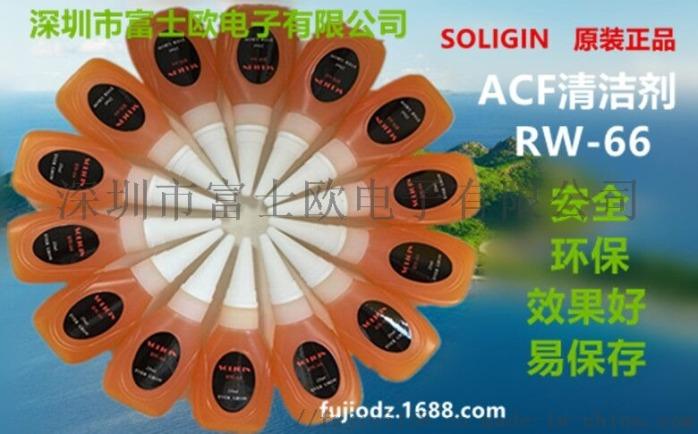 ACF去除液RW-66791128975
