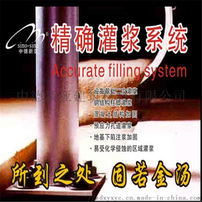 套筒灌漿料2.png